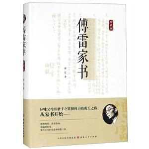 5折特惠 傅雷家书 珍藏版 素质教育的经典范本 充满着父爱的教子名篇
