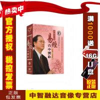 正版包票 傅佩荣详解易经64卦事业成功篇 8DVD 培训光盘