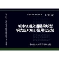【正版直发】17T102城市轨道交通桥梁球型钢支座(CGQZ)选用与安装 中国建筑标准设计研究院 9787518206