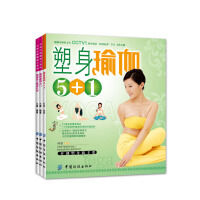 瑜伽美人塑身美体系列套装全三册[精选套装]