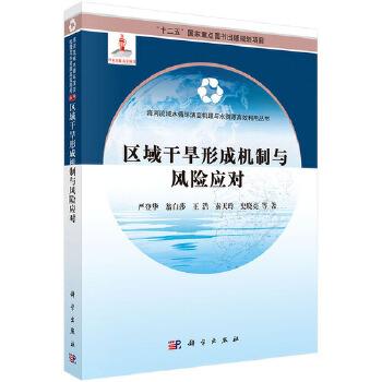 pod-区域干旱形成机制与风险应对按需印刷商品,发货时间20天,非质量问题不接受退换货。