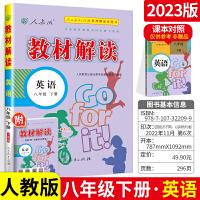 2019春 教材解读八年级下册英语 RJ人教版八年级下册英语书配套教材全解 初二下册英语教材解读英语八年级下册人教版