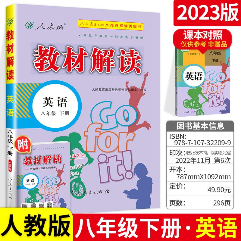 2020春 教材解读八年级下册英语 RJ人教版八年级下册英语书配套教材全解 初二下册英语教材解读英语八年级下册人教版 搭配人教版八下英语课本使用