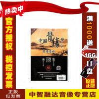 正版包票中国骨伤学 第2辑 骨伤总论 1VCD 视频音像光盘影碟片