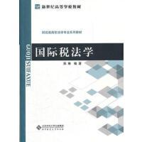 【旧书二手正版8成新】税法学 郑琳 9787303137053 北京师范大学出版社 2012年版