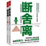 断舍离 断舍离(心灵篇)套装(全两册)(风靡亚洲的新型人生观,8000000人正在实践的人生整理术)