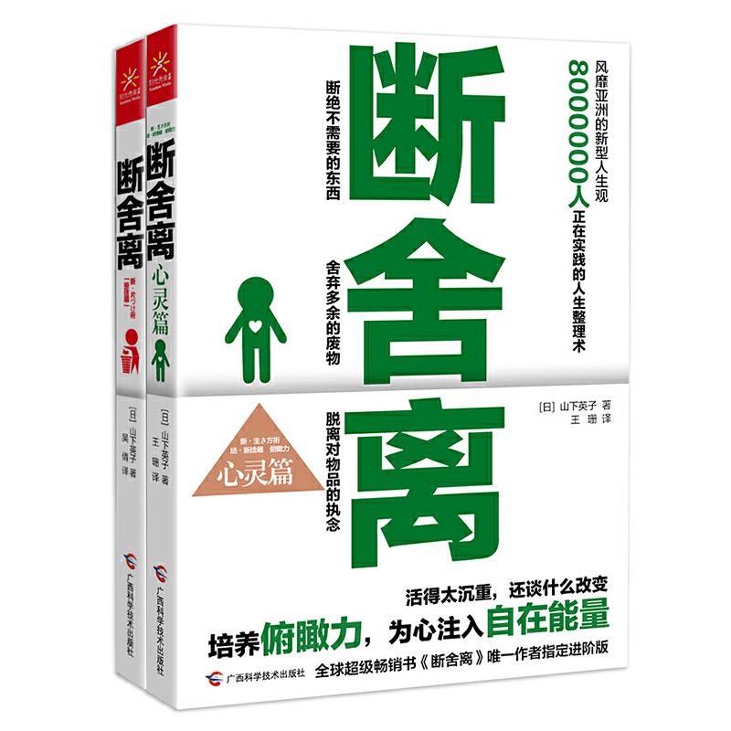 断舍离+断舍离(心灵篇)套装(全两册)(风靡亚洲的新型人生观,8000000人正在实践的人生整理术)