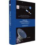 中国深空网:系统设计与关键技术(上) S/X双频段深空测控通信系统