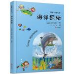 图解百科丛书·海洋探秘