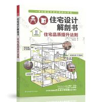 住宅设计解剖书 住宅品质提升法则