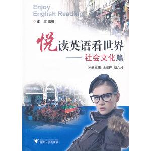 悦读英语看世界――社会文化篇