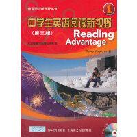 中学生英语阅读新视野1(第三版)