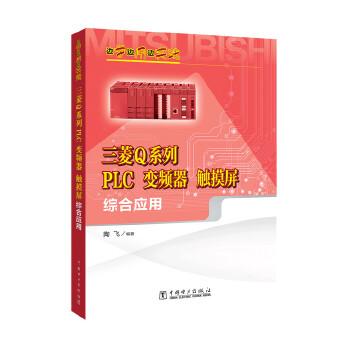 边学边用边实践 三菱Q系列PLC、变频器、触摸屏综合应用 三菱Q系列PLC,GT2310-VTBA触摸屏,三菱FR-740变频器