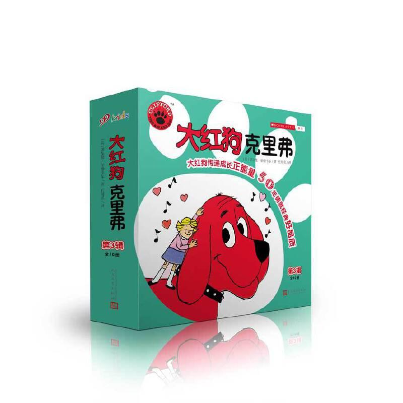 大红狗克里弗第3辑(套装共10册)(2017年新版) 面世50年来,大红狗受到世界各国儿童的喜爱,已成为风靡全球的经典形象!