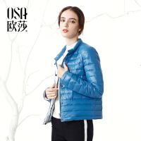 【2件8折,3件7折】OSA欧莎2017秋装新款女装纯色拉链双面穿羽绒服