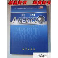 【二手旧书9成新】美国国土资源与产业管理