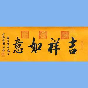 第九十十一十二届全国人大代表,中国佛教协会第十届理事会副会长,少林寺方丈释永信(吉祥如意)