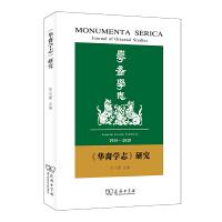 《华裔学志》研究 任大援 主编 商务印书馆
