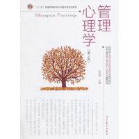 管理心理学(第2版) 王晓钧 高等教育出版社