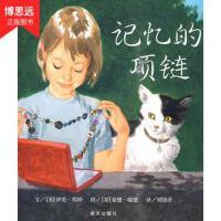 正版记忆的项链0-3-6岁信谊世界精选图画书籍正版少儿童情商成长亲子绘本故事读物搜狐母婴频道推荐
