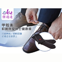 (优适) 甲壳素长效抑菌绅士袜,让舒适无臭味呵护您的双脚