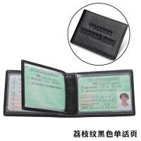 皮驾驶证皮套男行驶证卡套多功能证件卡包薄款机动车驾照夹本男