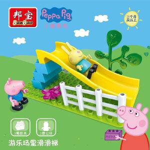 【当当自营】小猪佩奇邦宝益智大颗粒积木儿童玩具游乐场滑滑梯A06031
