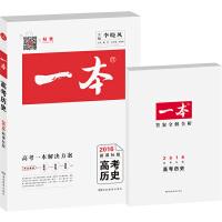 2016一本高考历史(新课标版 备考总复习 全国著名特级教师李晓风主编)