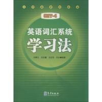 英语词汇系统学习法(大学英语4级版) 马秉义