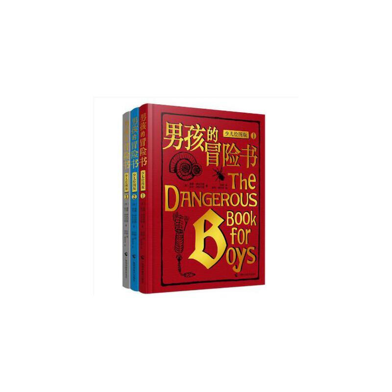 男孩的冒险书 少儿绘图版(全三册)绘本漫画书全套7-10岁儿童9-12岁男孩硬皮精装 男孩的冒险书(全彩典藏版)