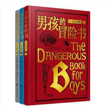 男孩的冒险书(全6册) 青少年男孩喜欢的书 男孩需要具备的品质 新华书店