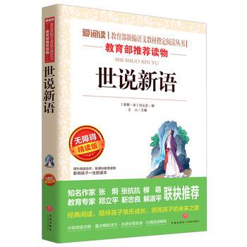 世说新语:无障碍精读版(货号:A3) [南朝·宋] 刘义庆,立人 9787545533026 天地出版社书源图书专营店