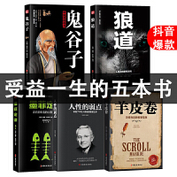 成功人士必读的5本书 鬼谷子+狼道+墨菲定律+人性的弱点+羊皮卷 强者成功法则 自我价值提升管理说话谋略成功励志宝典