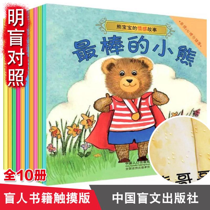 【明盲对照】盲人书触摸版 全10册熊宝宝的情感故事 情绪管理绘本儿童图画故事书 儿童性格培养情商管理心理成长早教启蒙益智漫画书 熊宝宝的情感故事1、我很贪玩  2、爱哭的小熊  3、高兴的小熊  4、小熊关爱朋友  5、坏感觉:妒忌  6、最棒的小熊  7、我很难过  8、我想爸爸  9、害怕的小熊 10、爱生气的小熊