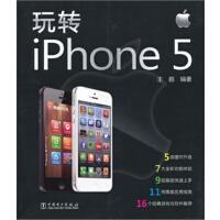 (VIP) 玩转iPhone5