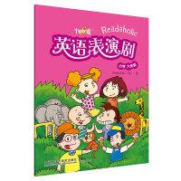 悦读联播英语表演剧(小学六年级)