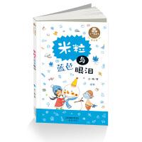 王一梅童书・爱米粒--米粒与蓝色眼泪