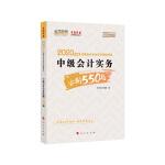 2020年中级会计职称 考试教材辅导 中华会计网校  中级会计实务必刷550题 梦想成真系列