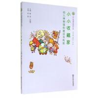 小小收藏家(幼儿博物馆的建设与利用)/幼儿园课程资源丛书