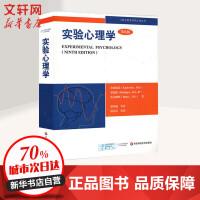 实验心理学:理解心理学的研究(第九版) 华东师范大学出版社