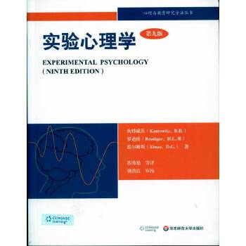 实验心理学:理解心理学的研究(第九版) 华东师范大学出版社 【文轩正版图书】