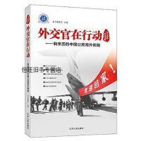 【二手旧书8成新】外交官在行动 江苏人民出版社 9787214157652