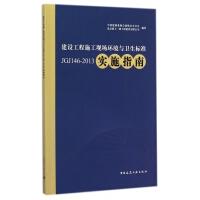 建设工程施工现场环境与卫生标准JGJ146-2013实施指南