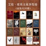 艾伦・坡英文故事集锦(套装共20册)
