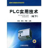 PLC实用技术(松下)