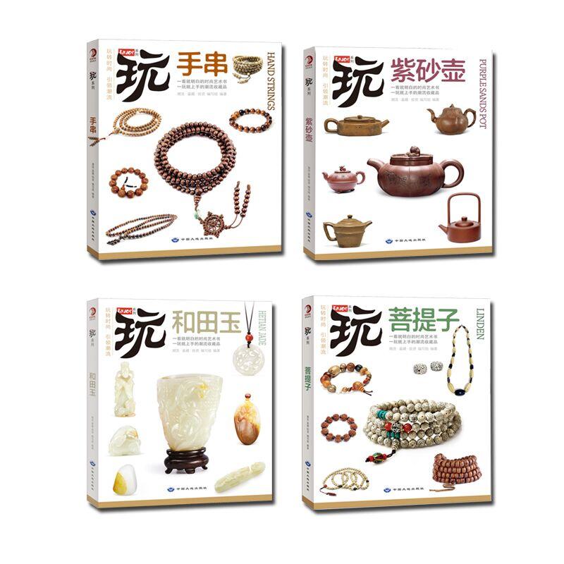 玩系列:和田玉、沉香、菩提子、紫砂壶(套装共4册)