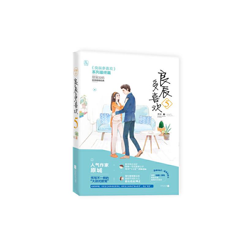 良辰多喜欢5《良辰多喜欢》系列*终篇,甜宠加码,延续畅销经典!