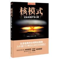 核模式 《经理人》杂志社 9787508834221