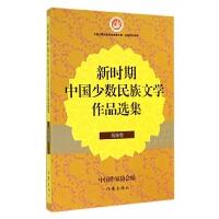 新时期中国少数民族文学作品选集(佤族卷)