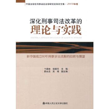 深化刑事司法改革的理论与实践——新中国成立60年刑事诉讼法制的回顾与展望--建国60年刑事诉讼法制的回顾与展望(无)